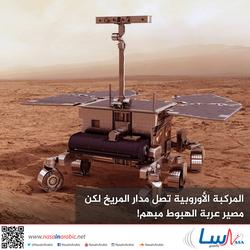 المركبة الأوروبية تصل مدار المريخ لكن مصير عربة الهبوط مبهم!