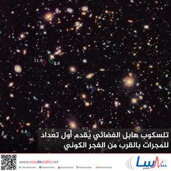 تلسكوب هابل الفضائي يُقدم أول تعداد للمجرات بالقرب من الفجر الكوني