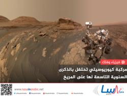 مركبة كيوريوسيتي تحتفل بالذكرى السنوية التاسعة لها على المريخ