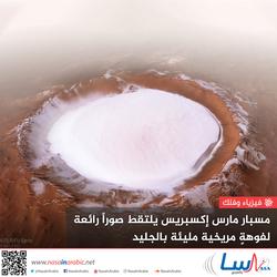 مسبار مارس إكسبريس يلتقط صوراً رائعة لفوهةٍ مريخية مليئة بالجليد