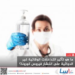 ما هو تأثير التداخلات الوقائية غير الدوائية على انتشار فيروس كورونا؟