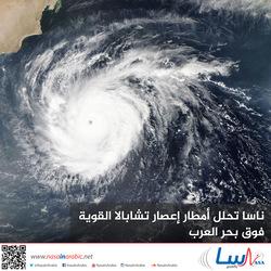 ناسا تحلل أمطار إعصار تشابالا القوية فوق بحر العرب