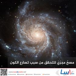 مسحٌ مجرّيّ للتحقق من سبب تسارع الكون