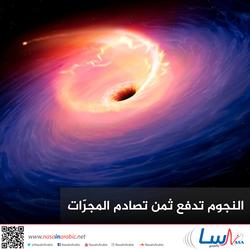 النجوم تدفع ثمن تصادم المجرات