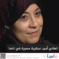 تهاني أمير: عبقرية مصرية في ناسا