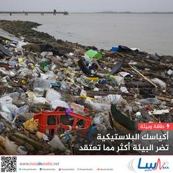 أكياسك البلاستيكية تضر البيئة أكثر مما تعتقد