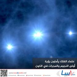 علماء الفلك يأملون رؤية أولى النجوم والمجرات في الكون
