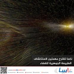 ناسا تقترح مهمتين لاستكشاف الطبيعة الجوهرية للفضاء