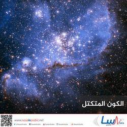 الكون المتكتل
