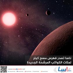 ناسا تصدر فهرس مسح كبلر لمئات الكواكب المرشحة الجديدة