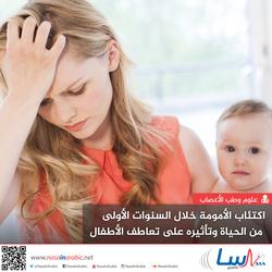 اكتئاب الأمومة خلال السنوات الأولى من الحياة وتأثيره على تعاطف الأطفال