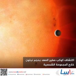 اكتشاف كوكب صغير العهد بحجم نبتون خارج المجموعة الشمسية