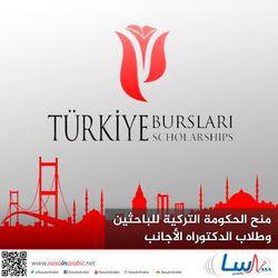 منح الحكومة التركية للباحثين وطلاب الدكتوراه الأجانب