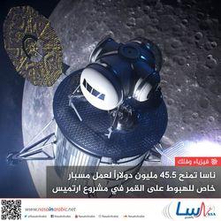 ناسا تمنح 45.5 مليون دولاراً لعمل مسبار خاص للهبوط على القمر في مشروع ارتميس