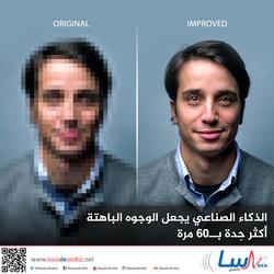 الذكاء الصناعي يجعل الوجوه الباهتة أكثر حِدة بـ 60 مرة