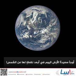 أوجاً سعيداً! الأرض اليوم في أبعد نقطةٍ لها عن الشمس!