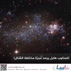 تلسكوب هابل يرصد مجرّة مختلفة الشكل!