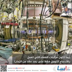 ربما تكون مركبات الفضاء التي تعمل بالاندماج النووي فقط على بعد عقد من الزمان!