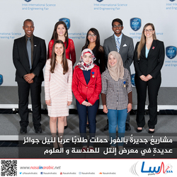 مشاريعٌ جديرةٌ بالفوز حملت طلابًا عربًا لنيل جوائز عديدةً في معرض إنتل للهندسة والعلوم