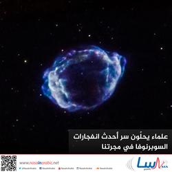 علماء يحلّون سر أحدث انفجارات السوبرنوفا في مجرتنا