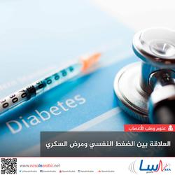 العلاقة بين الضغط النفسي ومرض السكري
