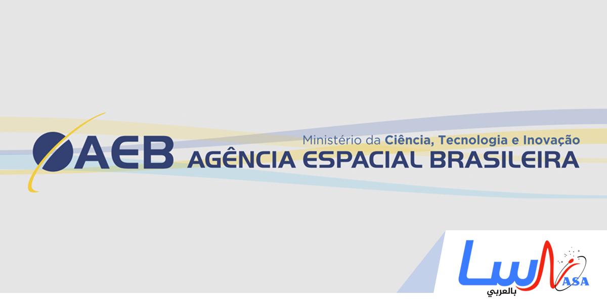 تأسيس وكالة الفضاء البرازيلية