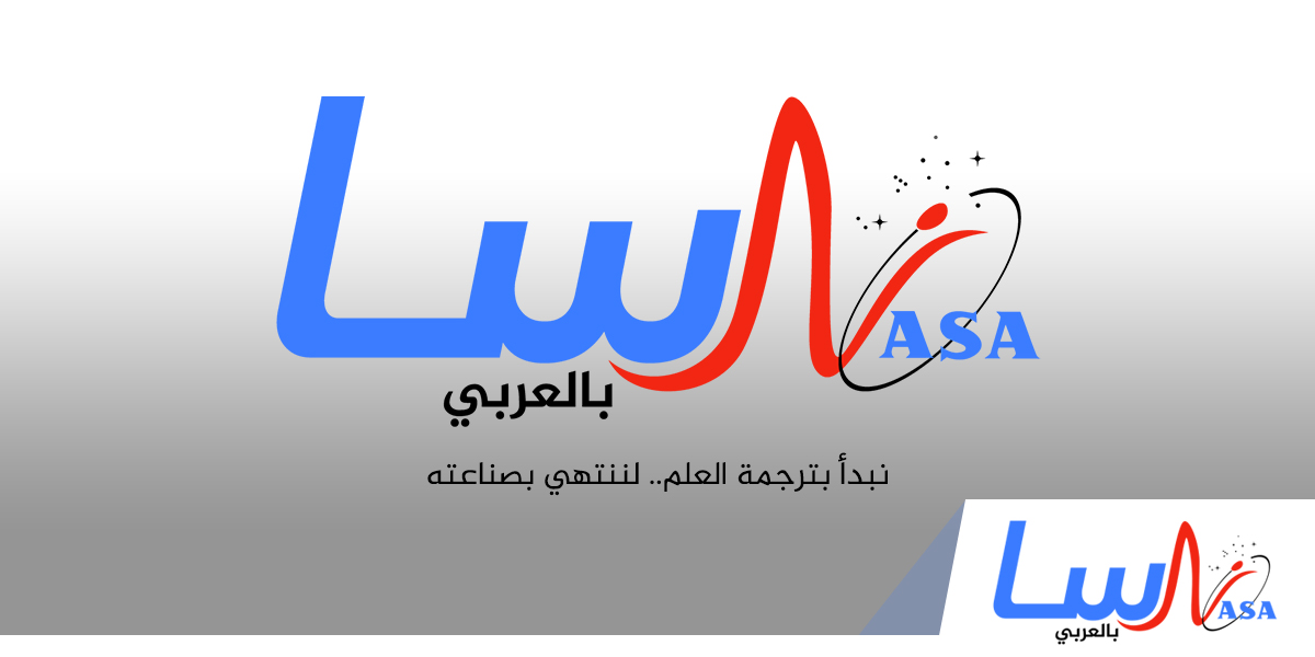 انطلاق مبادرة ناسا بالعربي
