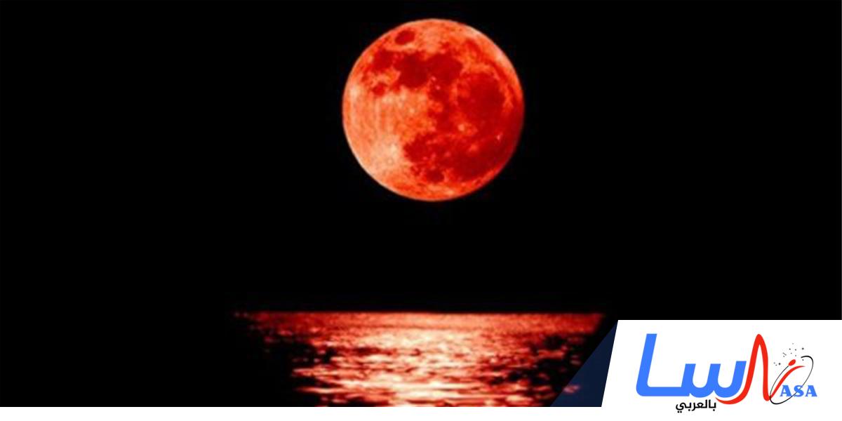 خسوف دامي للقمر يستغله المستكشف