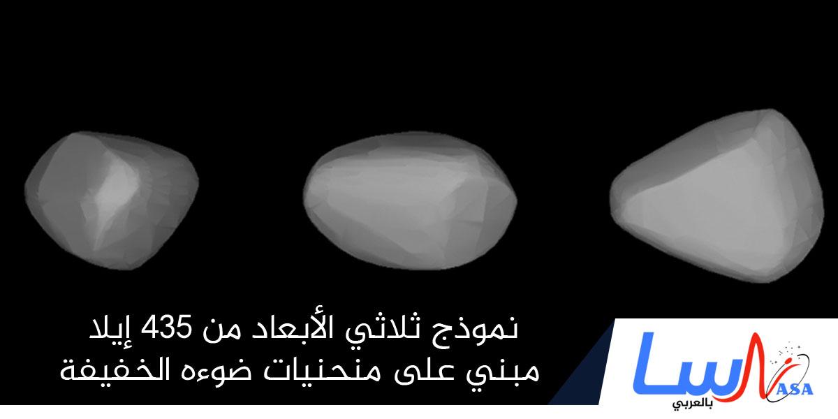 اكتشاف الكويكب الصغير