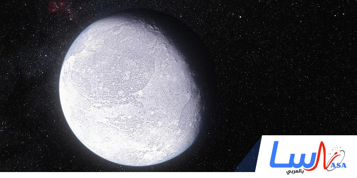 الكوكب القزم إيريس أكبر الكواكب القزمة
