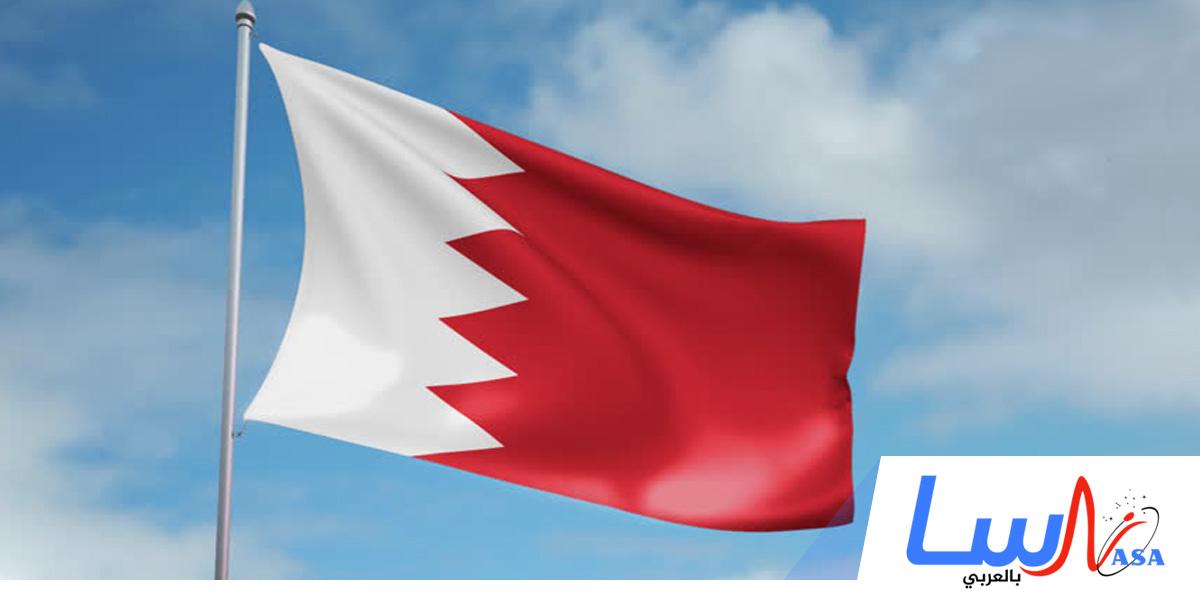 مملكة البحرين تنضم إلى معاهدة مونتريال