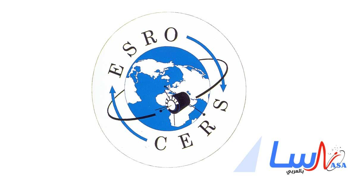 تأسيس منظمة أبحاث الفضاء الأوروبية