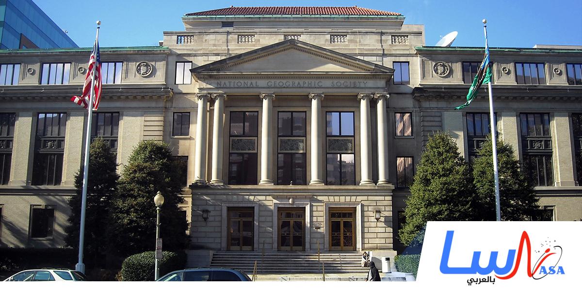 تأسيس الجمعية الجغرافية الوطنية في واشنطن