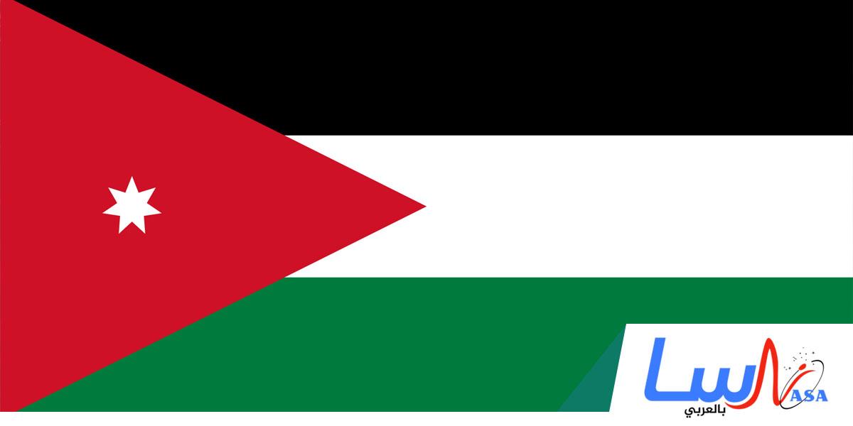 المملكة الأردنية الهاشمية تنضم إلى معاهدة مونتريال