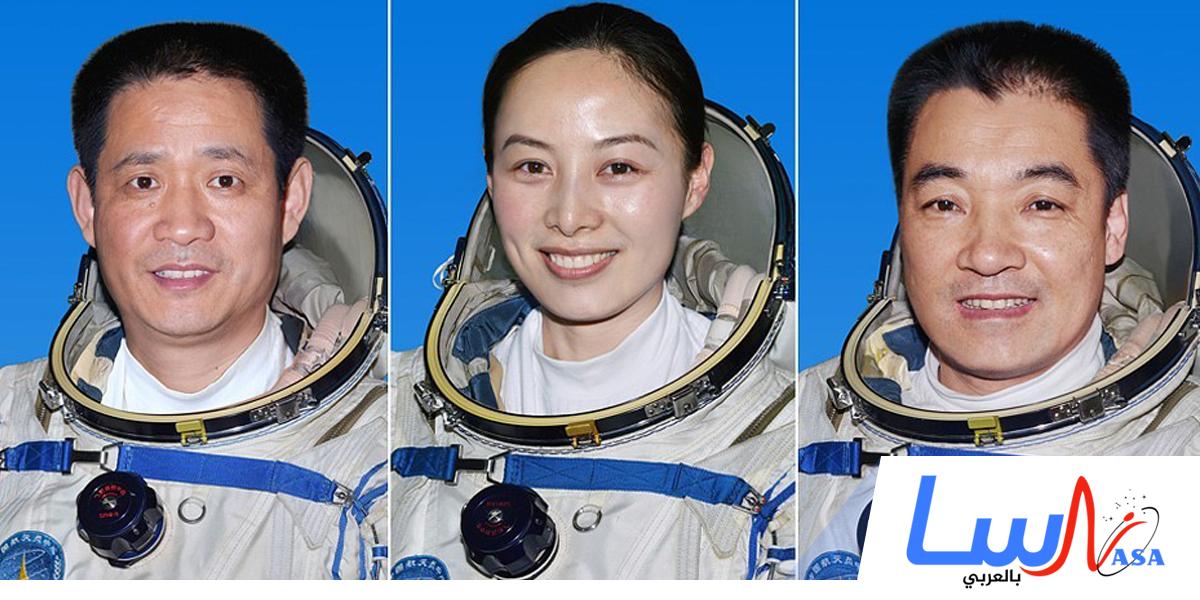 طاقم المركبة الفضائية الصينية