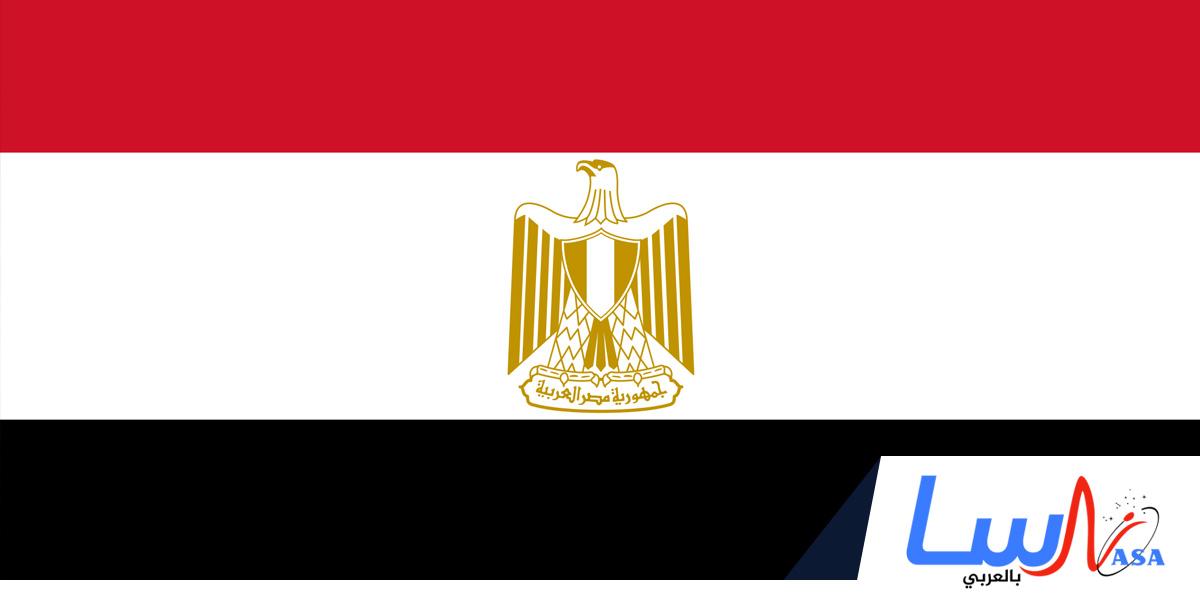 جمهورية مصر العربية تنضم إلى معاهدة