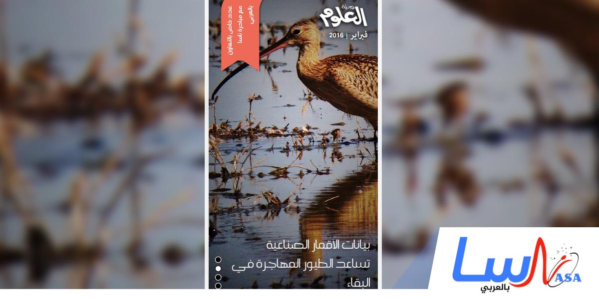 الإصدار الأول لمجلة العلوم بالتعاون مع مبادرة ناسا بالعربي