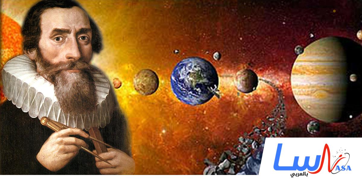 عالم الفلك والرياضي