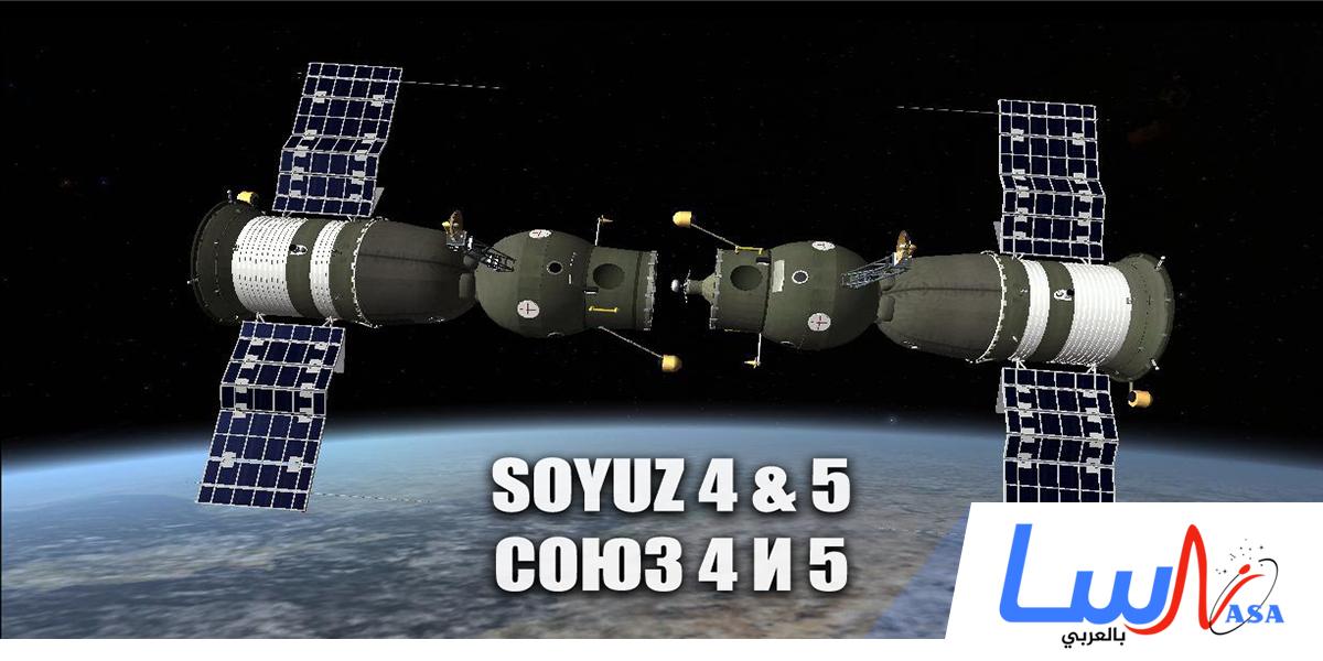 انطلاق المركبة الفضائية سويوز 5 من مركز بايكونور