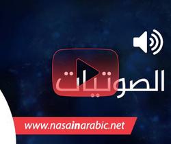 ناسا بالعربي / فريق الصوتيات