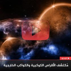 مُكتشف الأقراص الكوكبية والكواكب الخارجية