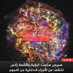 سبيس سكوب: الرؤية بالأشعة إكس تكشفُ عن الأجزاءِ الداخلية من النجوم