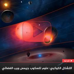 التشكل الكوكبي: علوم تلسكوب جيمس ويب الفضائي