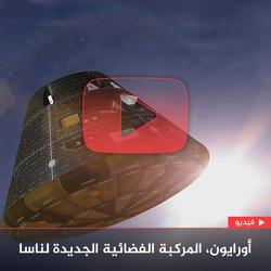 أورايون، المركبة الفضائية الجديدة لناسا