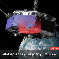 كيف ستُقلع وتنتشر المركبة الفضائية MMS