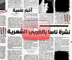 النشرة الشهرية من ناسا بالعربي: أيار/مايو 2018