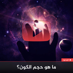 ما هو حجم الكون؟
