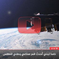 ناسا تبني أحدث قمر صناعي وطني للطقس