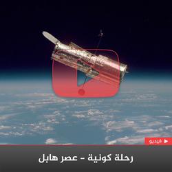 عصر تلسكوب هابل الفضائي