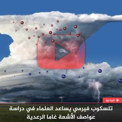 تلسكوب فيرمي يساعد العلماء في دراسة العواصف الرعدية المُنتجة لأشعة غاما